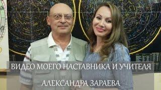 Астропрогнозы Александра Зараева 2016 для сильных мира. Вера Хубелашвили представляет своего учителя