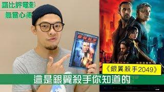 《銀翼殺手2049》影評 Blade Runner 2049【羅比】接近完美的續作