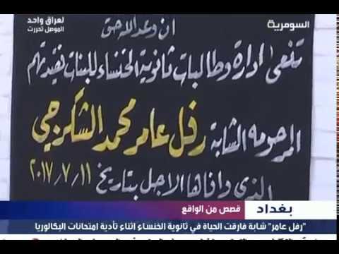 بالفيديو رفل تفارق الحياة اثناء تأديتها امتحانات السادس الاعدادي في بغداد