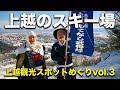 武将隊が紹介! 上越の観光スポットめぐり vol.03
