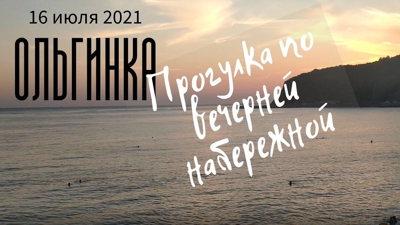 16 июля 2021/ Вечерняя Ольгинка