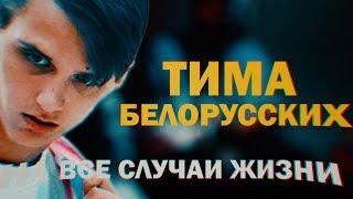 Download О ЧЁМ ПОЁТ ТИМА БЕЛОРУССКИХ / Мокрые кроссы / Незабудка Mp3 and Videos