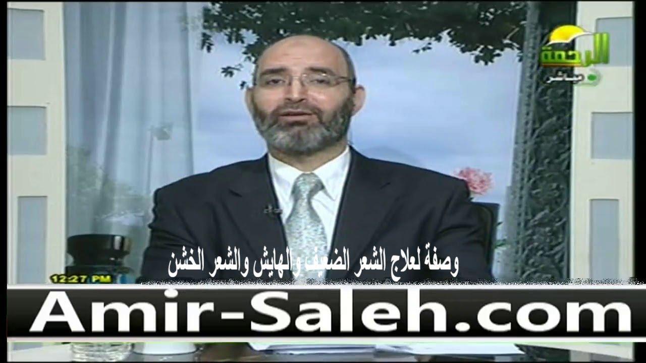 وصفة لعلاج الشعر الضعيف والهايش والشعر الخشن | الدكتور أمير صالح