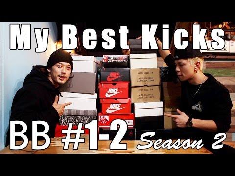 【スニーカー】My Best Kicks #1-2/BB