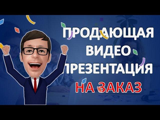 Смотреть видео Продающая видеопрезентация на заказ