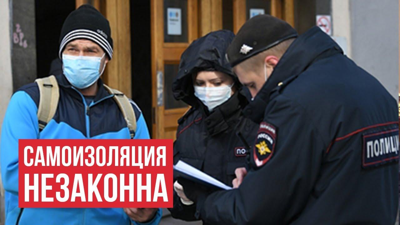 Власти Москвы ответили на иск о незаконности режима самоизоляции