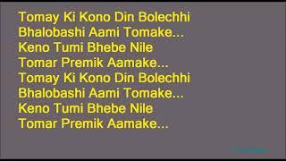 Tomay Ki Konodin Boleci Karaoke Track Song