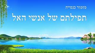 לעבוד את אלוהים | 'תפילתם של אנשי האל'