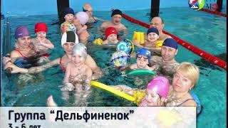 Обучение плаванию детей с 3-х лет