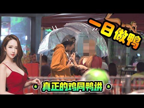 【一日做鸭】一晚身价RMXX?!下场究竟多惨?ft. Leeroy Wong Benny Tuong