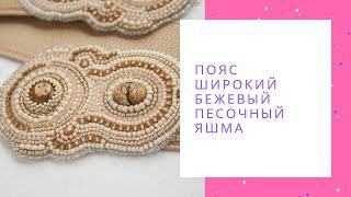 Пояс широкий бежевый песочный яшма резинка на платье вышитый