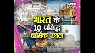 भारत के 10 प्रसिद्ध धार्मिक स्थल