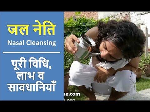 Jal Neti A To Z  Practice, Benefits & Its Precautions By Yogi Nityanandam Shree
