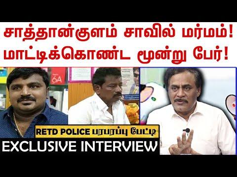 உயிரைப் பறிக்கும் காவல்துறை | RTD Police Varadharajan On Sathankulam Custodial Death | Sumantv Tamil