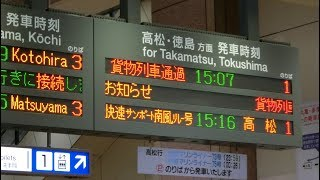 【JR四国】貨物列車の通過時刻も教えてくれる予讃線 坂出駅