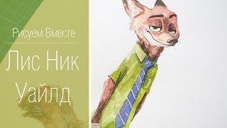 Рисуем Вместе. Зверополис. Ник Уайлд / Zootopia. How To Draw Nick Wilde