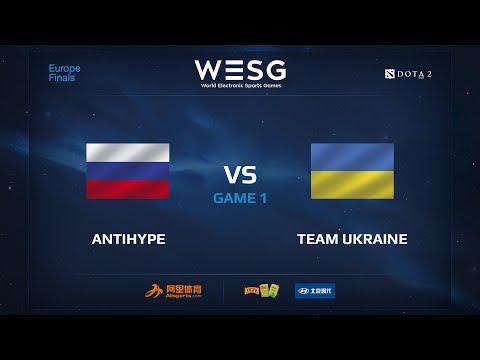 видео: antihype против team ukraine, Первая карта, wesg 2017 dota 2 european qualifier finals