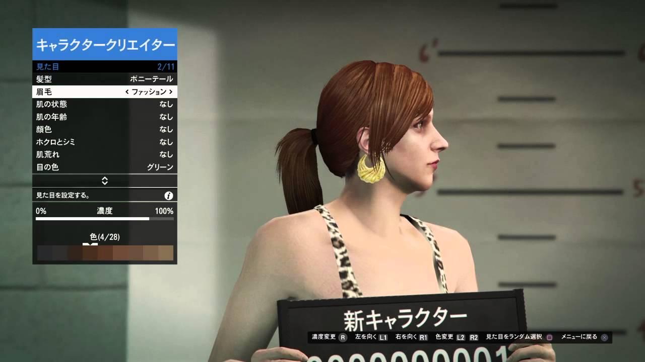 【PS4 GTA5プレイ】#6 日本語版オンラインのキャラクター作成 - YouTube