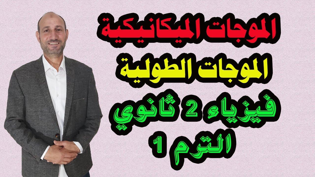 الحركة الموجية { 3 } الموجات الميكانيكية الصف الثاني الثانوي الفيزياء الترم 1 مستر محمد علي