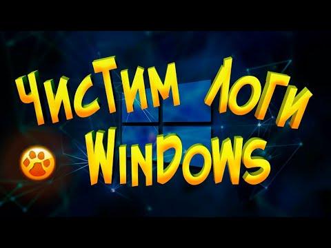 Просмотр и очистка  истории Windows