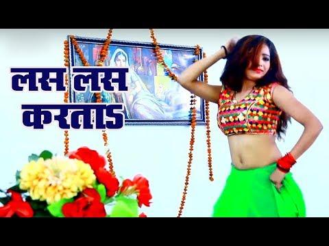 HD SONG ~ लस लस करताS मशीन ~ Top Bhojpuri Song 2018 ~ Suraj Patel Hit Song ~ Las Las Kare Mashin