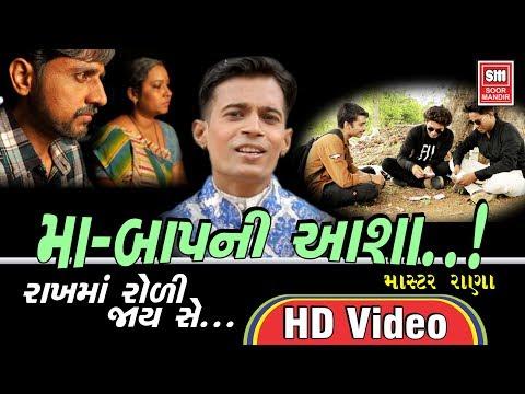 Master Rana 2018  Maa Baap Ni Asha  New Gujarati Song 2018  Full HD Video  Soormandir