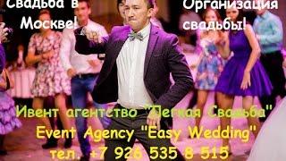 видео организация свадеб в москве