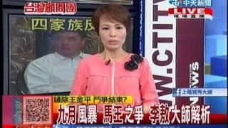 台灣顧問團》九月風暴 馬王之爭 李敖大師解析20130913(7/10)