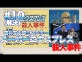 #10(END)【実況】FC西村京太郎ミステリー スーパーエクスプレス殺人事件【ファミコン・レトロ】
