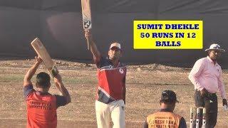 SUMIT DHEKLE 51 RUNS IN 12 BALLS AT SANJAY UNCLE CHASHAK 2019 GHANSOLI