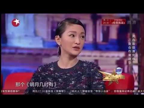 金星秀 Zhou Xun's interview 2016 (Wallace Huo related part) Eng subbed