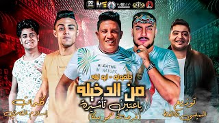 مهرجان  من الدخيلة باعتين تأشيرة  ( فرحه حمو بيكا ) حلقولو - ابو ليله - توزيع : السيسي والقط 2020