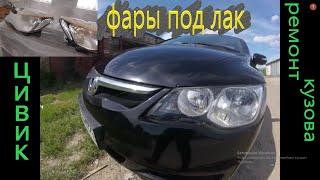 ☝ Хонда Цивик легкий кузовной ремонт, ФАРЫ ПОД ЛАК!