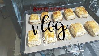 [일상 브이로그,vlog] #35 홈베이킹의 시작!!