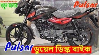 2018 New Bajaj Pulsar 150 UG5 Twin Disk Review Price All New Features Bangla / Shapon Khan Vlogs