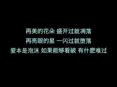 泡沫 (Pao Mo) - cover by 张梦宇 (Zhang Mengyu)