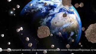 Внимание! Метеорный поток Персеиды уже близко!