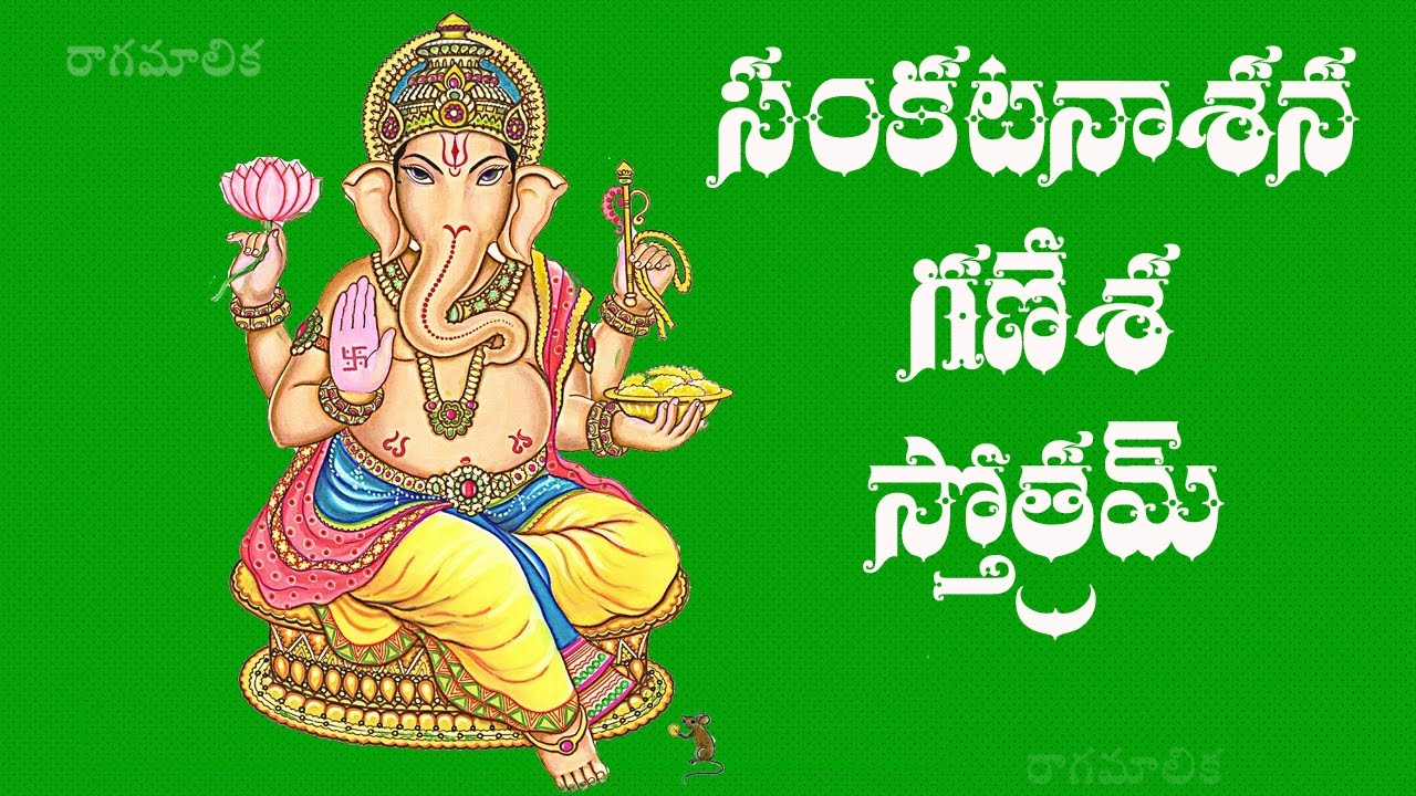 Ganapathi Ashtothram In Telugu Pdf