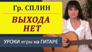 ВЫХОДА НЕТ - Сплин на гитаре.  Уроки гитары для начинающих.guitar lessons.
