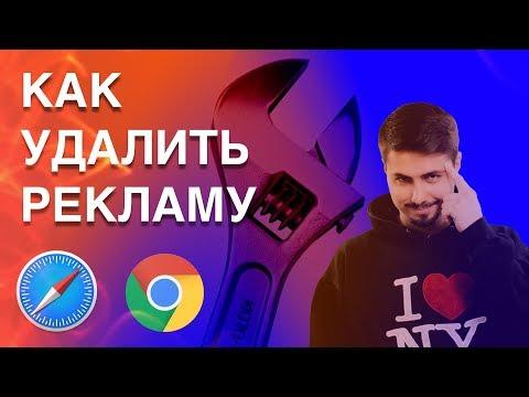 Расширение для блокировки рекламы в Safari 13, Google Chrome, IOS