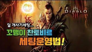 꼬맹이 찬토비르 법사 세팅운영법 - 디아블로3