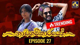 Nadagamkarayo Episode 27 ||''නාඩගම්කාරයෝ'' || 23rd February 2021 Thumbnail