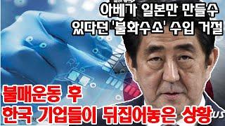 불매운동 후 한국 기업들이 뒤집어놓…