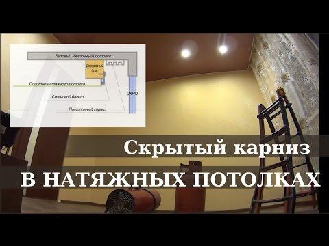 Скрытый карниз - Натяжной потолок в Харькове