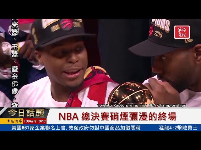 NBA 總決賽硝煙彌漫的終場