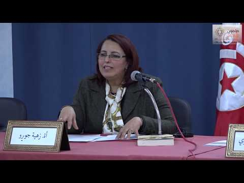 أة. .زهية جويرو/ تونس -شكري المبخوت، التّفكير في زمن التّكفير-  - نشر قبل 31 دقيقة