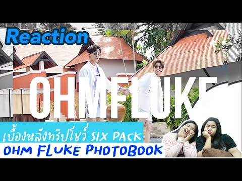 [Reaction] เบื้องหลังทริปโชว์ SIX PACK ล่องเรือยอร์ชถ่าย OHM FLUKE PHOTOBOOK