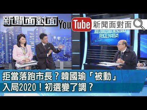 超級王牌生死鬥?「韓流」強碰「台風」...藍內戰升溫?【新聞面對面】190502