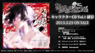黒蝶のサイケデリカ キャラクターCD Vol.1 緋影(CV.石川界人) キャラクターソング「黒蝶夢想」試聴