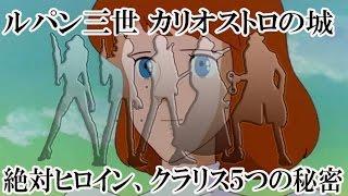 宮崎駿監督の初めての劇場映画『ルパン三世 カリオストロの城』が、今夜の『金曜ロードショー』で放送される。公開されたのは今から37年前の...